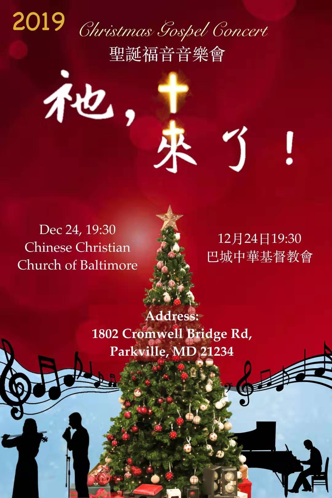 Christmas Baltimore Concerts 2020 Christmas Gospel Concert – Chinese Christian Church of Baltimore